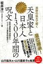 視野の拡大で解く天皇家と日本人1300年間の呪文 記紀(視野狭窄)神話からシュメール(世界史的起源) [ 坂井洋一 ]