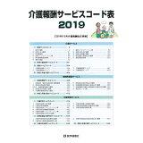 介護報酬サービスコード表(2019年10月版)