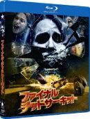 ファイナル・デッドサーキット スタンダード・エディション 【Blu-ray】