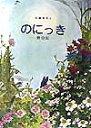 のにっき 野日記 [ 近藤薫美子 ]