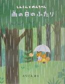 雨の日のふたり