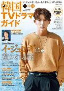 韓国TVドラマガイド(77)