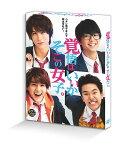 ドラマ「覚悟はいいかそこの女子。」DVD-BOX