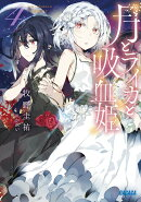 月とライカと吸血姫 4