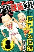 よりぬき!浦安鉄筋家族(8)