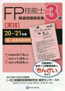 '20〜'21年版 3級FP技能士(実技・個人資産相談業務)精選問題解説集