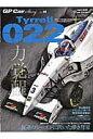 GP Car Story(vol.14) ティレル022・ヤマハ (サンエイムック)