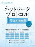 ネットワークプロトコル最強の指南書 (日経BPムック 日経ITエンジニアスクール)