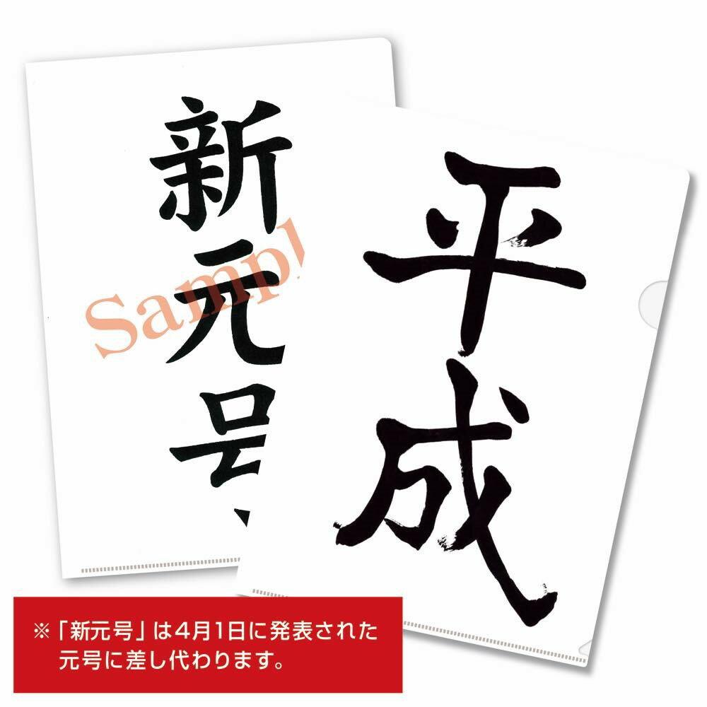 新元号 & 平成 クリアホルダー A4 2柄セット A4 CF-045A