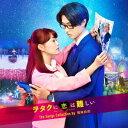映画「ヲタクに恋は難しい」The Songs Collection by 鷺巣詩郎 [ (V.A.) ]