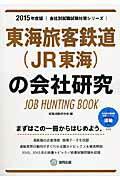 東海旅客鉄道(JR東海)の会社研究(2015年度版)
