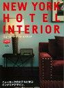 NEW YORK HOTEL INTERIOR (エイムック CLUTCH BOOKS)
