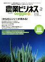 農業ビジネスveggie(vol.27(2019 秋号)) 〈からだにいい〉が売れる! (イカロスMOOK)