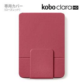 Kobo Clara HD スリープカバー(ローズレッド)