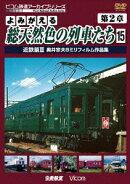 アーカイブシリーズ::よみがえる総天然色の列車たち 第2章 15 近鉄篇3 奥井宗夫8ミリフィルム作品集