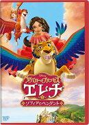 【予約】アバローのプリンセス エレナ/ソフィアのペンダント DVD(デジタルコピー付き)