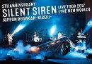 5th ANNIVERSARY SILENT SIREN LIVE TOUR 2017「新世界」日本武道館 〜奇跡〜【Blu-ray】