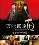 万能鑑定士Q -モナ・リザの瞳ー スタンダードエディション【Blu-ray】