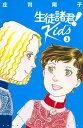 生徒諸君! Kids(3) (BE LOVE KC) [ 庄司 陽子 ]
