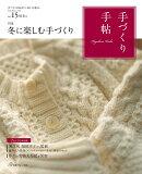 手づくり手帖(15(初冬号))