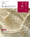 手づくり手帖(15(初冬号)) ([実用品])
