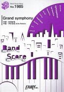 バンドスコアピース1985 Grand symphony by 佐咲紗花 〜『ガールズ&パンツァー 最終章』OP主題歌