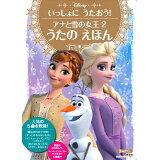 アナと雪の女王2うたのえほん (ディズニーゴールド絵本)