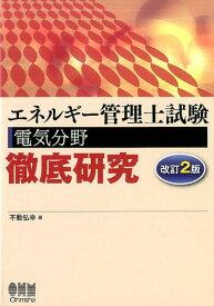 エネルギー管理士試験電気分野徹底研究改訂2版 [ 不動弘幸 ]