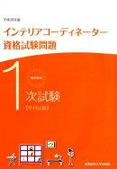 徹底解説1次試験インテリアコーディネーター資格試験問題(平成30年版)