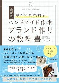 ハンドメイド作家 ブランド作りの教科書 高くても売れる! [ マツドアケミ ]