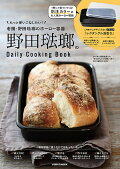 【入荷予約】野田琺瑯のDaily Cooking Book(10)