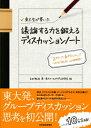 東大生が書いた議論する力を鍛えるディスカッションノート 「2ステージ、6ポジション」でつかむ「話し合い」の [ 吉田雅裕 ]