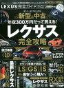 LEXUS完全ガイド レクサス完全攻略 (100%ムックシリーズ 完全ガイドシリーズ 188)