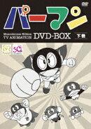 モノクロ版TVアニメ パーマン DVD BOX 下巻 【期間限定生産】