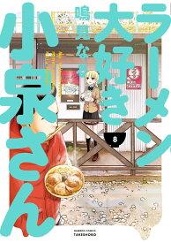 ラーメン大好き小泉さん 8 (バンブーコミックス) [ 鳴見なる ]