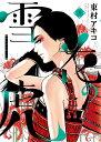 雪花の虎 5 (ビッグ コミックス〔スペシャル〕) [ 東村 アキコ ]
