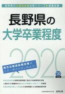 長野県の大学卒業程度(2020年度版)