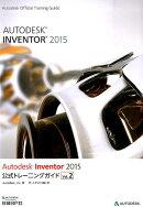Autodesk Inventor 2015公式トレーニングガイド(vol.2)