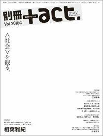 別冊+act.(vol.20) 〈社会〉を観る。 完全独占!相葉雅紀 三浦春馬 松山ケンイチ (ワニムックシリーズ)