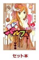 【新品】【送料無料】蜜ドキパルフェ 1-4巻セット【漫画 全巻 買うなら楽天ブックス】