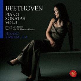ベートーヴェン:ピアノ・ソナタ集3 ハンマークラヴィーア&告別 第27番 [ 河村尚子 ]