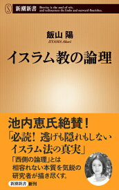 イスラム教の論理 (新潮新書) [ 飯山 陽 ]
