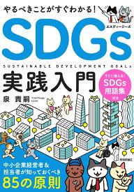 やるべきことがすぐわかる! SDGs実践入門 〜中小企業経営者&担当者が知っておくべき85の原則 [ 泉 貴嗣 ]