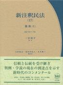 新注釈民法 17 親族(1)