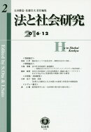 法と社会研究 第2号