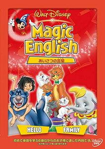 Magic English /あいさつの言葉 【Dis...