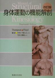 身体運動の機能解剖改訂版 [ クレム・W.トンプソン ]