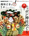 福を呼ぶ!ニッポン神社めぐり (NHKテキスト NHK趣味どきっ!) [ 平藤喜久子 ]