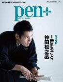 Pen+(ペン・プラス)一冊まるごと神田松之丞