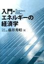 入門・エネルギーの経済学 [ 藤井秀昭 ]